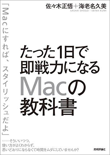 [画像:たった1日で即戦力になるMacの教科書]