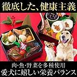 無添加 犬用 おせち(おせち料理 2段重 2018) 犬用おせち料理 2017年12月より順次配送