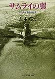 サムライの翼―栄光なき青春の散華 (光人社NF文庫)
