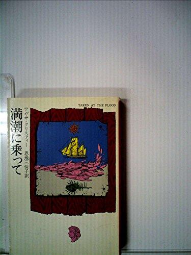 満潮に乗って (1976年) (ハヤカワ・ミステリ文庫)の詳細を見る