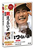 男はつらいよ 奮闘篇[DVD]
