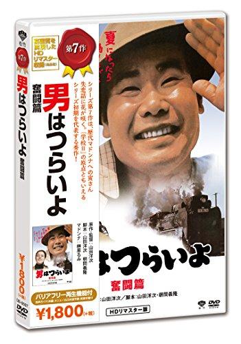 男はつらいよ・奮闘篇 [DVD]