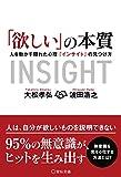 インサイト分析とは人間を観察するマーケティング行為である