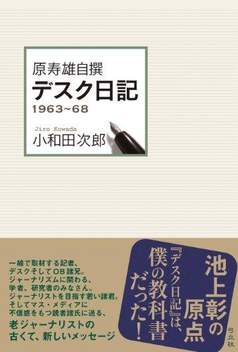 原寿雄自撰 デスク日記1963~68 (ジャーナリズム叢書)
