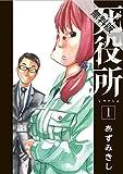 死役所 1巻【期間限定 無料お試し版】 (バンチコミックス)