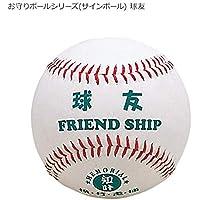 お守りボールシリーズ(サインボール) 球友 BB78-08