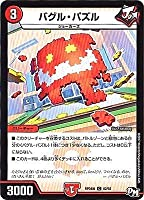 デュエルマスターズ新4弾/DMRP-04裁/82/C/バグル・パズル