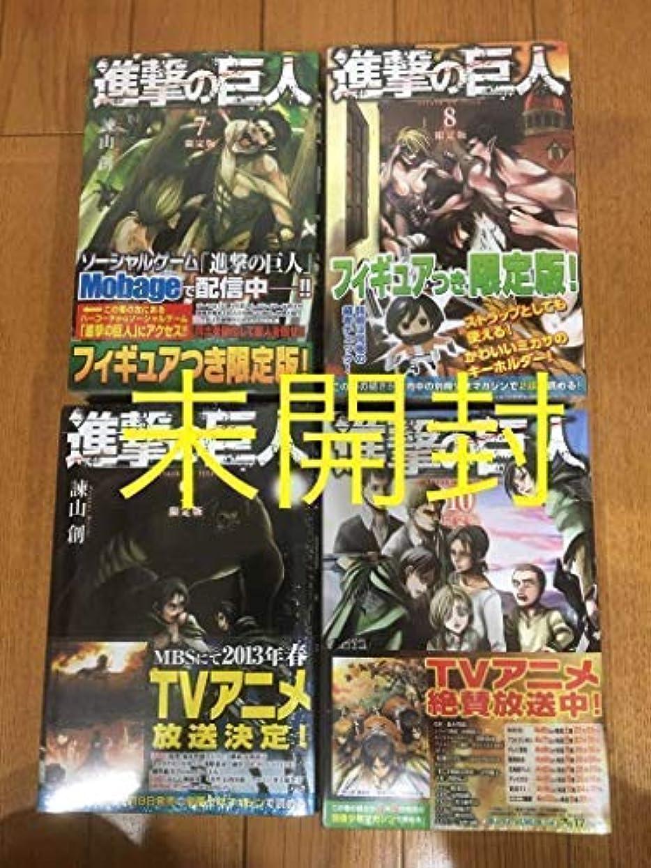熟したシダ地上で進撃の巨人 7 8 9 10巻限定版