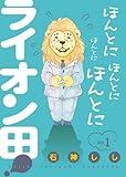 ほんとにほんとにほんとにほんとにライオン田 / 石神 しし のシリーズ情報を見る