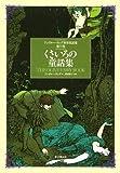 くさいろの童話集 (アンドルー・ラング世界童話集 第11巻) 画像