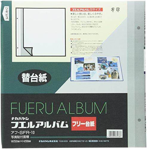 ナカバヤシ フリーアルバム替台紙 Sサイズ 10枚セット アフ-SFR-10