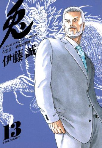 兎 -野性の闘牌- (13) (近代麻雀コミックス)
