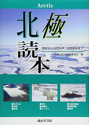 北極読本―歴史から自然科学、国際関係までの詳細を見る