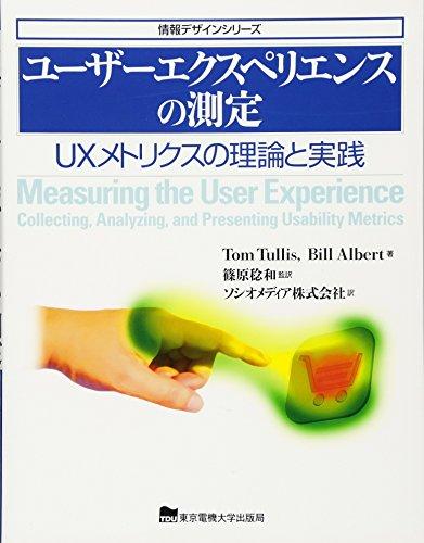 ユーザーエクスペリエンスの測定 (情報デザインシリーズ)の詳細を見る