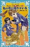 私の中に何かがいる テレパシー少女「蘭」事件ノート3 (講談社青い鳥文庫)