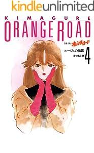 きまぐれオレンジ★ロード  4巻