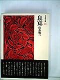 良寛 (1971年) (日本詩人選〈20〉)