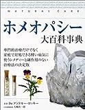 ホメオパシー大百科事典