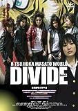 DIVIDE~ディバイド~ [DVD]