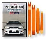 スカイライン GT-R (BCNR33) メンテナンス オールインワン DVD 内装 & 外装 セット + 内張り 剥がし (はがし) 外し ハンディリムーバー 4点 工具 + 軍手 【little Monster】 ニッサン 日産 NISSAN C201