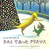 crocs きみとであったクリスマス—メルローズとクロック (児童図書館・絵本の部屋)