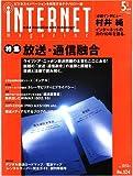 INTERNET magazine (インターネットマガジン) 2005年 05月号