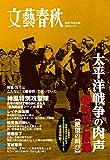 太平洋戦争の肉声(3)特攻と原爆 (文春e-book)