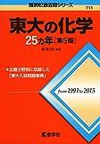 東大の化学25カ年[第5版] (難関校過去問シリーズ)