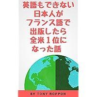 英語もできない日本人がフランス語で出版したら、全米1位になった話 出版しようぜ (マキコミブックス)