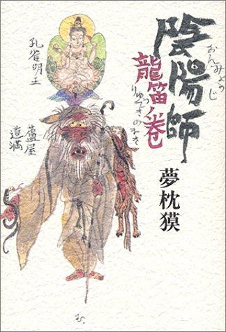 陰陽師 龍笛ノ巻の詳細を見る