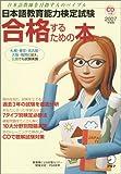 日本語教育能力検定試験合格するための本―日本語教師を目指す人のバイブル (2007年度版)