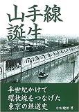 山手線誕生 半世紀かけて環状線をつなげた東京の鉄道史