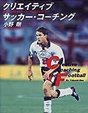 世界に通用するプレーヤー育成のためのクリエイティブサッカー・コーチング