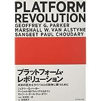 プラットフォーム・レボリューション PLATFORM REVOLUTION 未知の巨大なライバルとの競争に勝つために