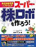 株式自動売買ソフトウェアスーパー・株ロボを作ろう!