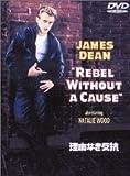理由なき反抗 特別版 [DVD] 画像