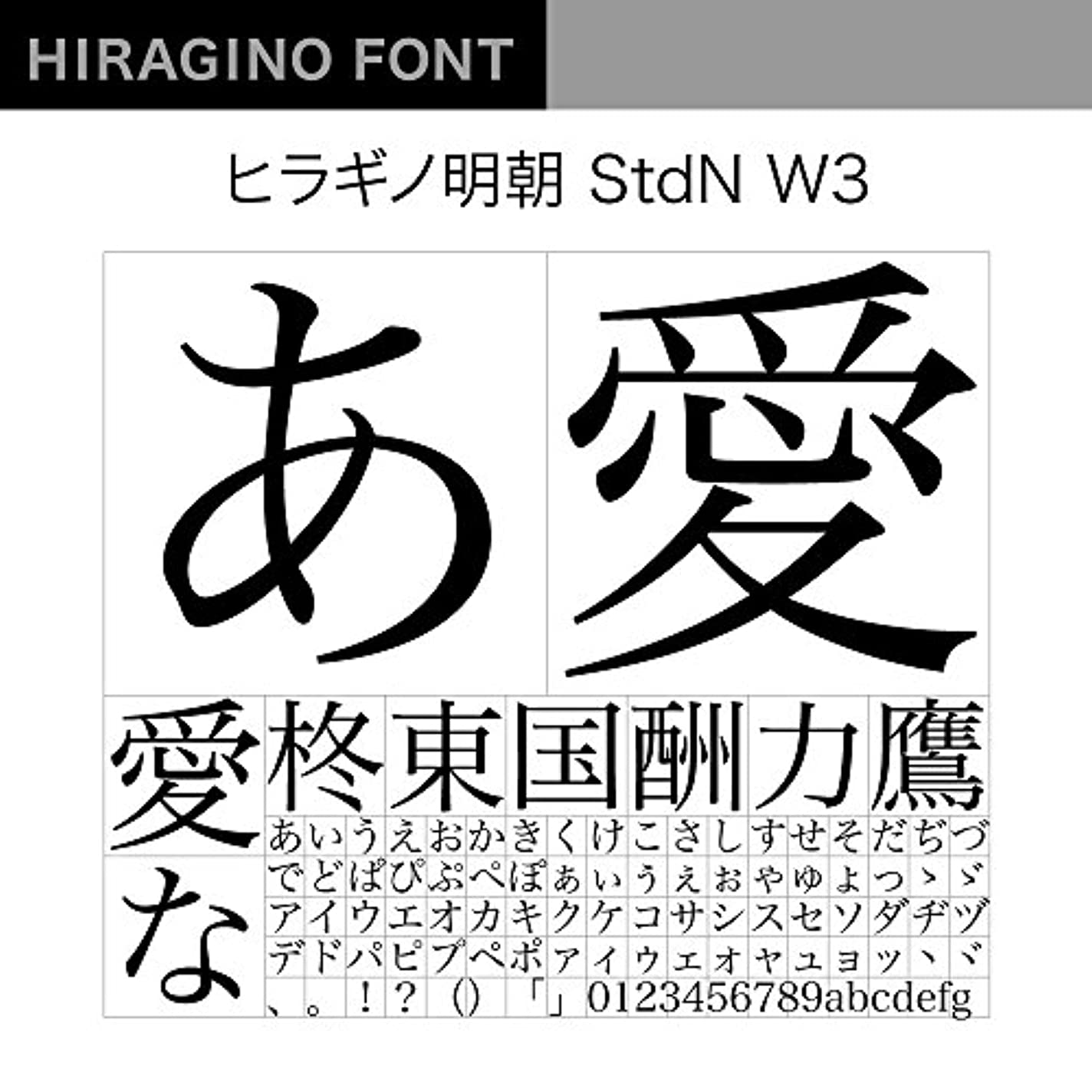 絶壁恐れる銛OpenType ヒラギノ明朝 StdN W3 [ダウンロード]