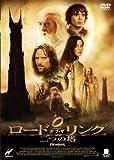ロード・オブ・ザ・リング 二つの塔 [DVD]