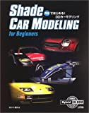 Shade CAR MODELING for Beginners―R5ではじめる!3Dカーモデリング