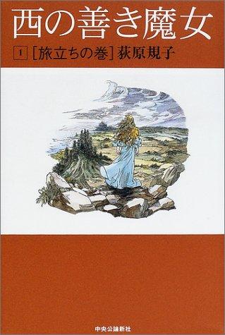 西の善き魔女〈1〉旅立ちの巻の詳細を見る