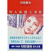 竹人形殺人事件 (角川文庫)