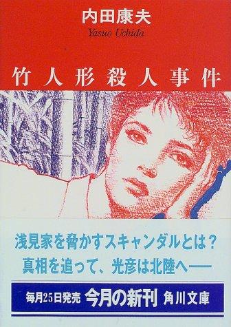 竹人形殺人事件 (角川文庫)の詳細を見る