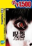 呪怨 パンデミック [DVD]