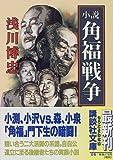 小説 角福戦争 (講談社文庫)