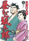 昼まで寝太郎 7 (ヤングジャンプコミックス)