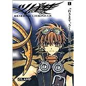 ツバサ 豪華版1―Reservoir chronicle (1)    Shonen magazine comics