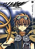 ツバサ 豪華版1―Reservoir chronicle (1)    Shonen magazine comics