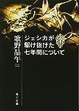 ジェシカが駆け抜けた七年間について (角川文庫)