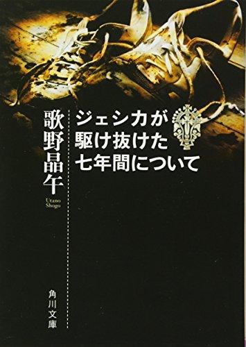 ジェシカが駆け抜けた七年間について (角川文庫)の詳細を見る