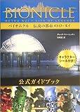 バイオニクル公式ガイドブック 伝説の都市メトロ・ヌイ 画像